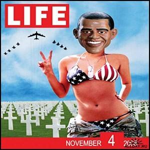 Обама вовсе не подлец, а просто дурак