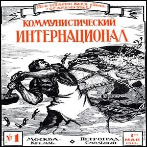 После переворота 1917 года Россией управлял Коминтерн