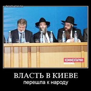 Еврейское счастье Майдана