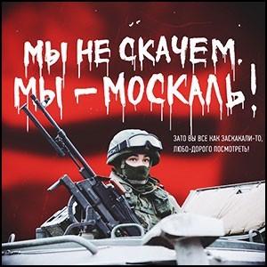 Какой должна быть правильная идеология Новороссии