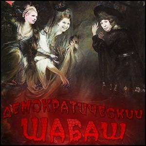 Сионистская мафия безжалостно уничтожает население Украины