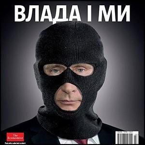 Паразиты пытаются откусить очередной кусок от Руси – Окраину
