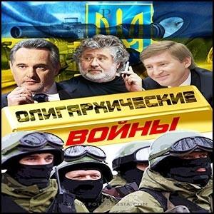 Частные армии украинских олигархов