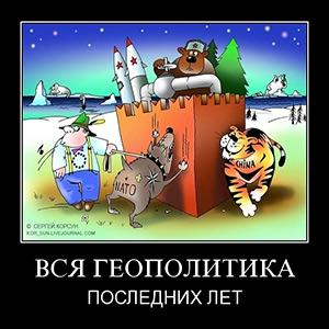 Валентин Фалин о России и геополитике