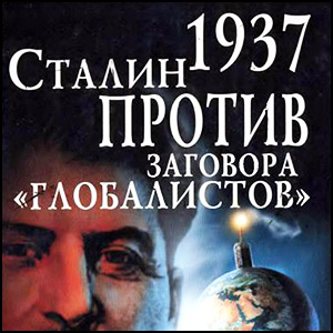 Советский вождь Иосиф Сталин и Новый Мировой Порядок