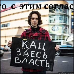 В Мосгордуму рвётся «очередной Кац»