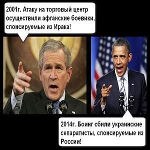 Убитый Боинг: государственный террор США