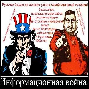 Информационная война против России ведётся паразитами веками