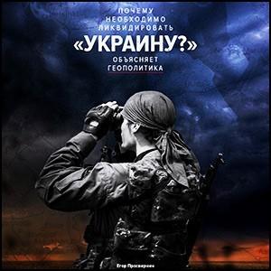 Почему придётся ликвидировать Украину