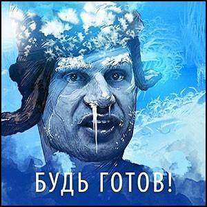 Украина: живительная терапия холодом