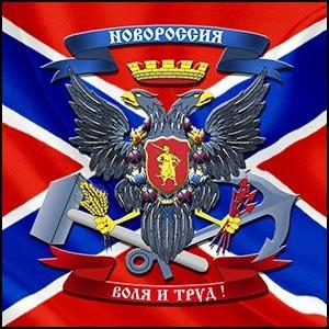 Новороссия сможет выжить только вместе с Россией