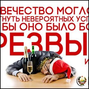 Алкоголь – это сильнейший яд, убивающий человека медленно, но наверняка