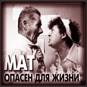 «Русский мат» навязан нам социальными паразитами