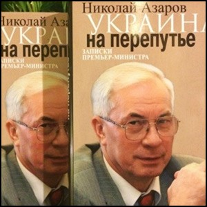 Украина на перепутье. Записки премьер-министра Азарова