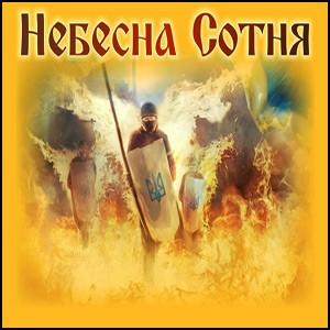«Небесная сотня» была расстреляна, чтобы потом убивать тысячами…