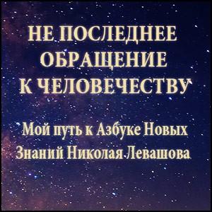 Для того чтобы стать Человеком Разумным, нужно всегда действовать по Чести и Совести