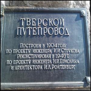Площадь Тверской Заставы в Москве