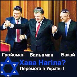 Еврейская власть на Украине привела к страшной катастрофе