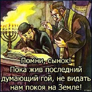 Евреи открыли у себя нацистское прошлое