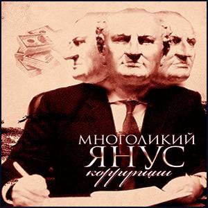 Борьба с коррупцией мешает только паразитам и врагам России