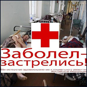 В России убивают здравоохранение