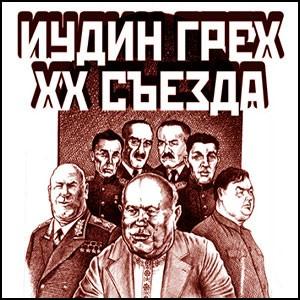 Государственный переворот сефардов (троцкистов) 1953 года в СССР. Часть 1