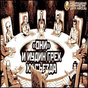 Государственный переворот 1953г. Часть 2