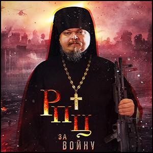 РПЦ выступает за войны против России и страдания русского народа