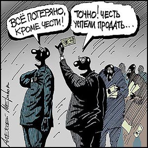На Украине сейчас победил паразитизм, принесённый с Запада
