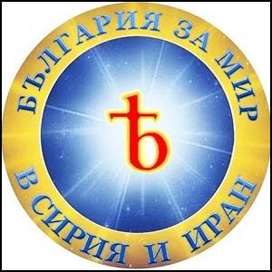 Болгары выступают против американских марионеток во власти