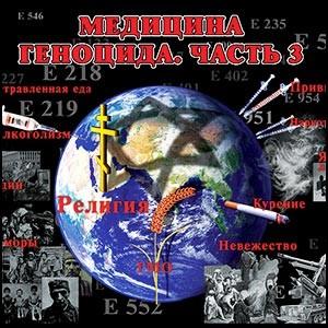 Медицина геноцида Человечества. Часть 3