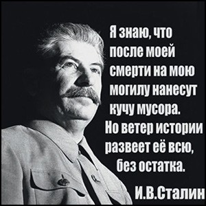 Жизнь Иосифа Сталина, о которой мы совсем ничего не знали
