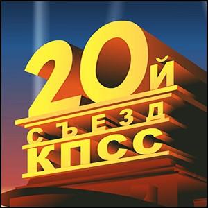 На ХХ съезде КПСС паразиты обсуждали окончательное решение русского вопроса