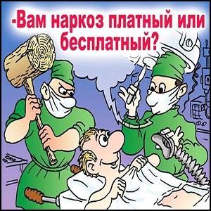 Медицина превращена паразитами в армию убийц. Часть 3