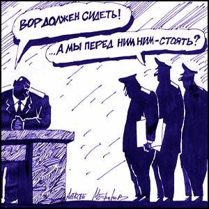 Российское МВД повадилось ловить не жуликов, а честных людей