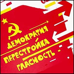 Идеологи разрушительных реформ России