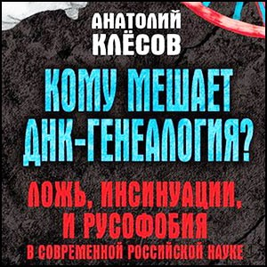 О лжи в современной российской науке