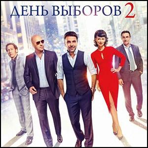 Россия в фильме «День выборов 2»
