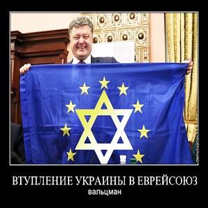 Союз евреев и бандеровцев на Украине