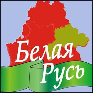 Беларусь пытаются оторвать от России