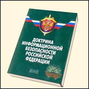 Утверждена Доктрина информационной безопасности Российской Федерации