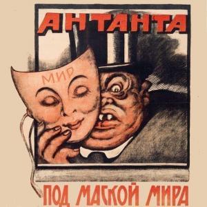 Антанта. Скрываемые западом факты американской оккупации России