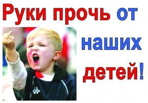 Испортить детей на Руси и в Мире – главная задача паразитов