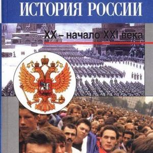 Искажение событий в учебниках истории