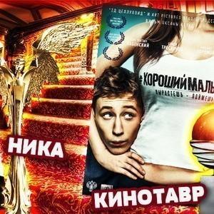 Русский кинематограф – не совсем русский, а еcли точнее, то совсем не русский