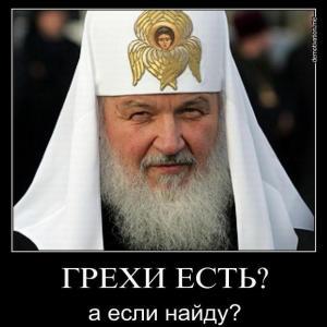 Война Путина с Кириллом Гундяевым