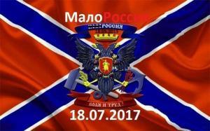 Малороссия или Украина, третьего не дано