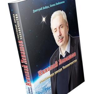 Николай Левашов в новой захватывающей книге