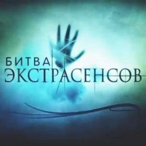 Шоу «Битва экстрасенсов» – обман зрителей для сокрытия правды