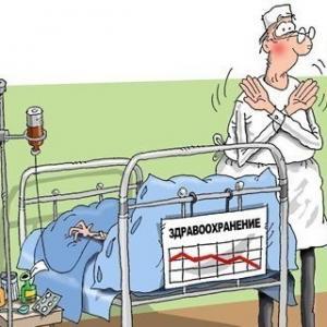 Здравоохранение в России умирает